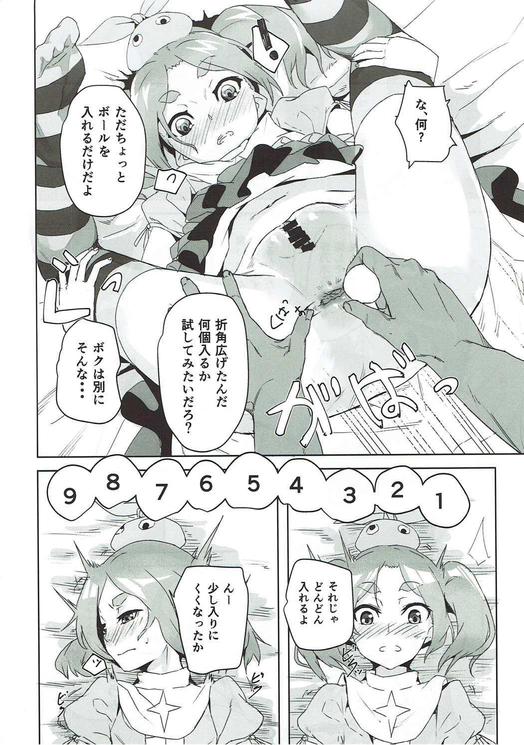 Ononoki-chan de Asobou 4