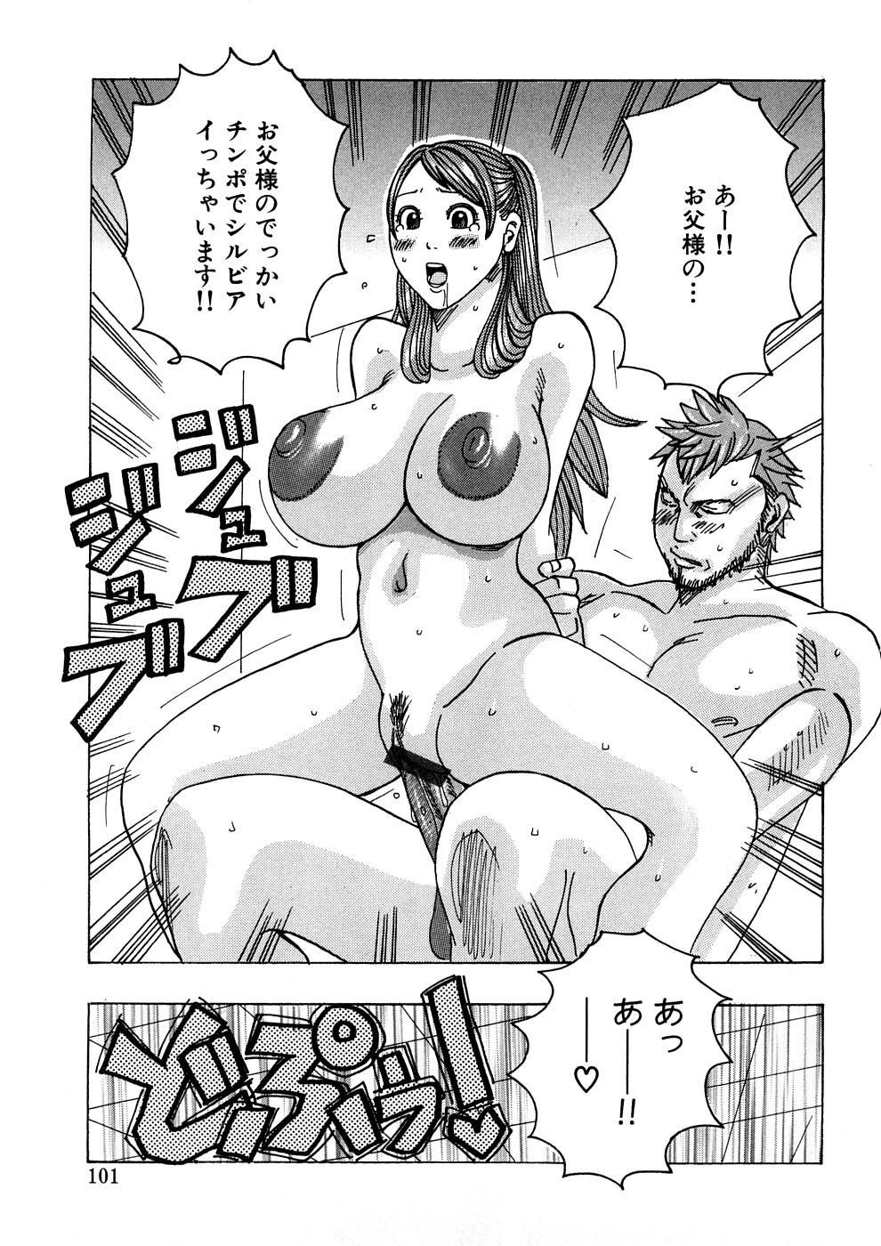 Geki Yaba Anthology Vol. 1 - Naka ni Dashite yo 101