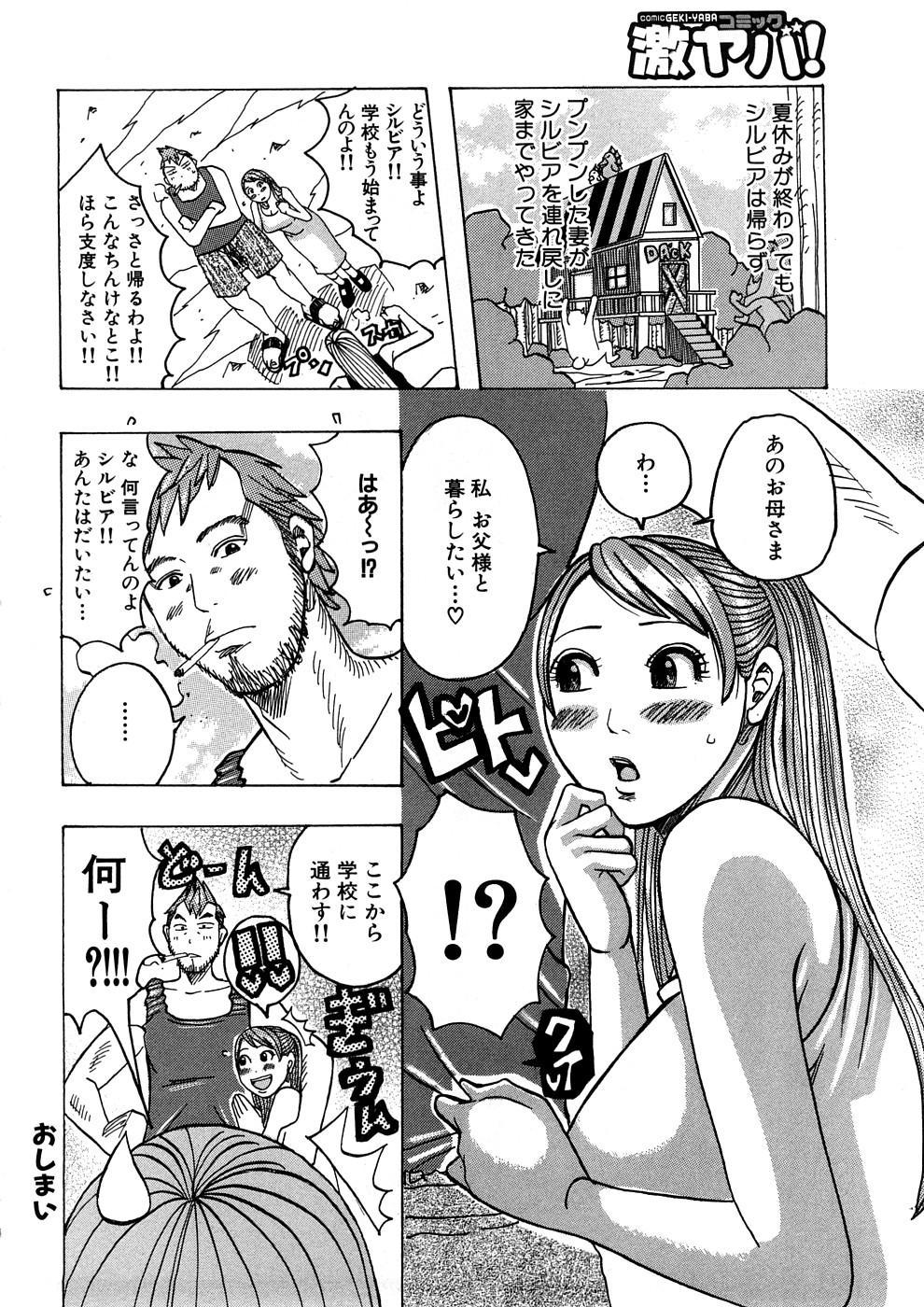 Geki Yaba Anthology Vol. 1 - Naka ni Dashite yo 102