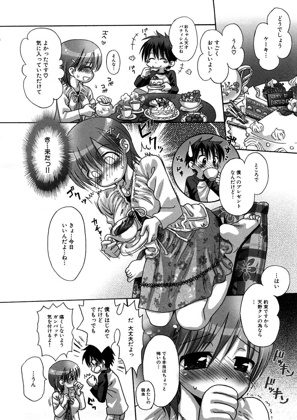 Geki Yaba Anthology Vol. 1 - Naka ni Dashite yo 104