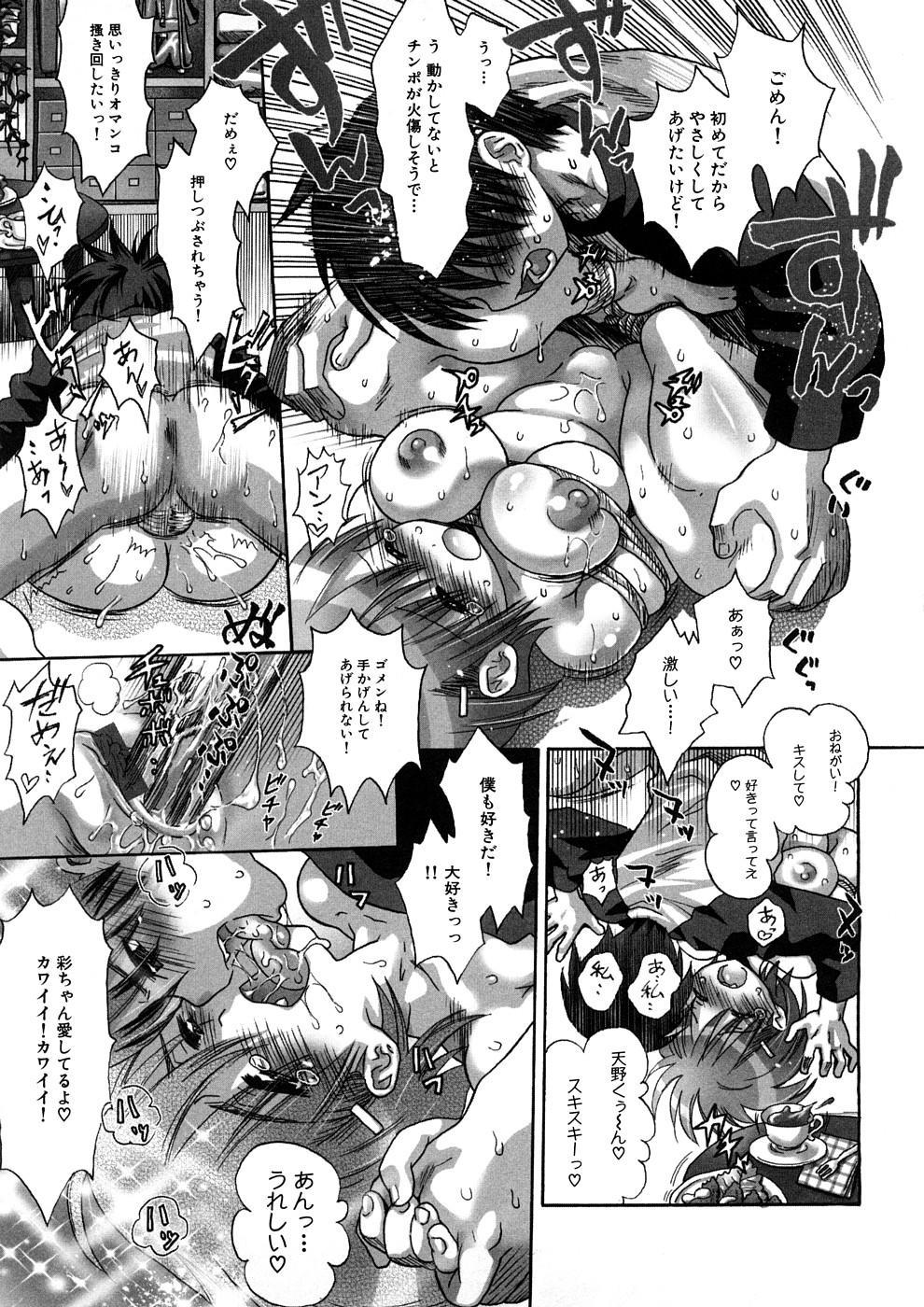 Geki Yaba Anthology Vol. 1 - Naka ni Dashite yo 113