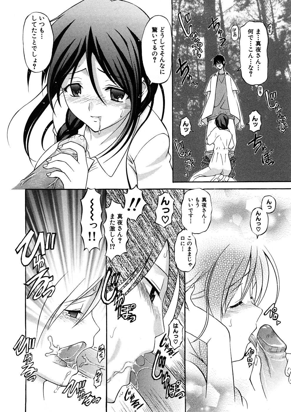 Geki Yaba Anthology Vol. 1 - Naka ni Dashite yo 12