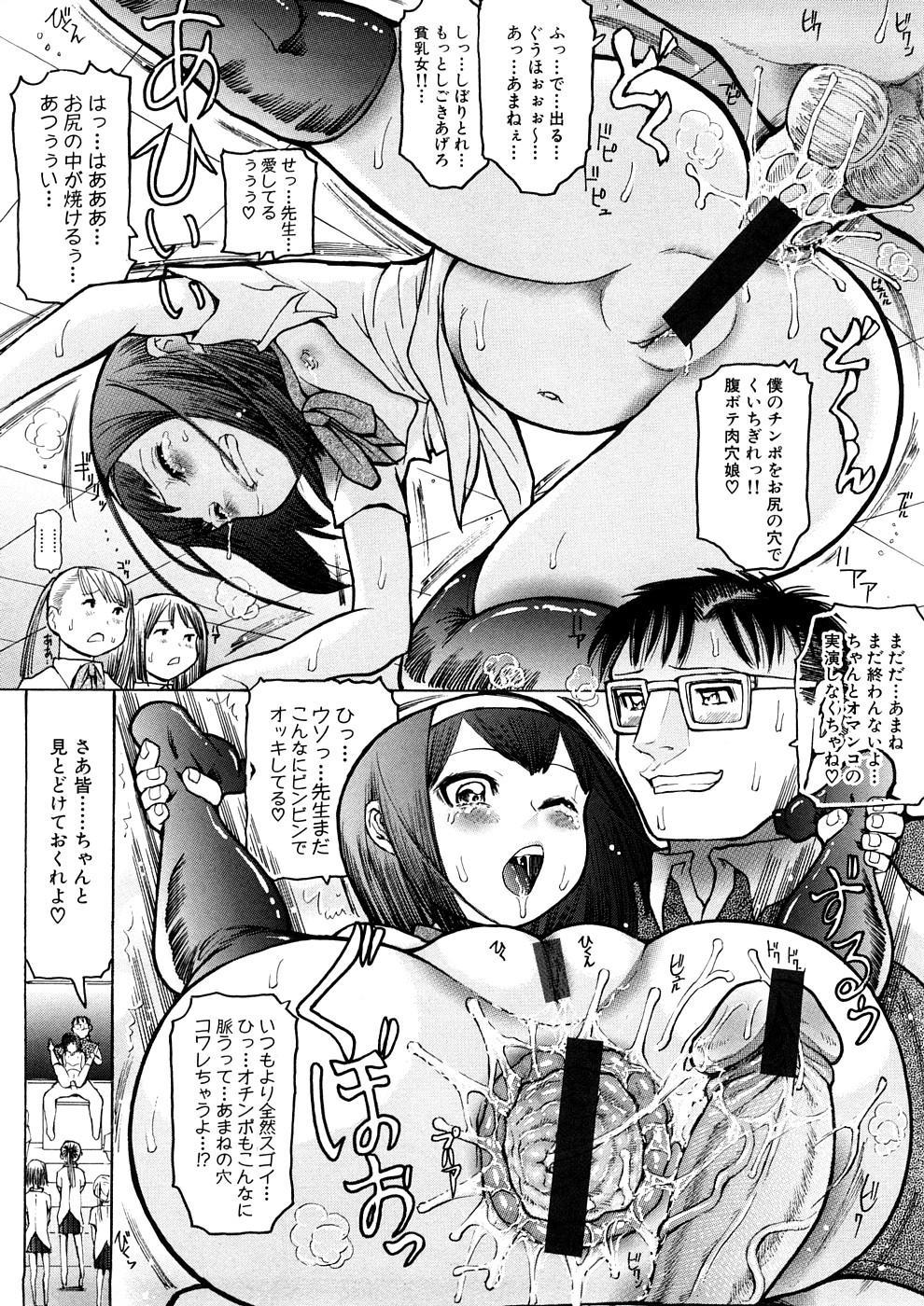 Geki Yaba Anthology Vol. 1 - Naka ni Dashite yo 134