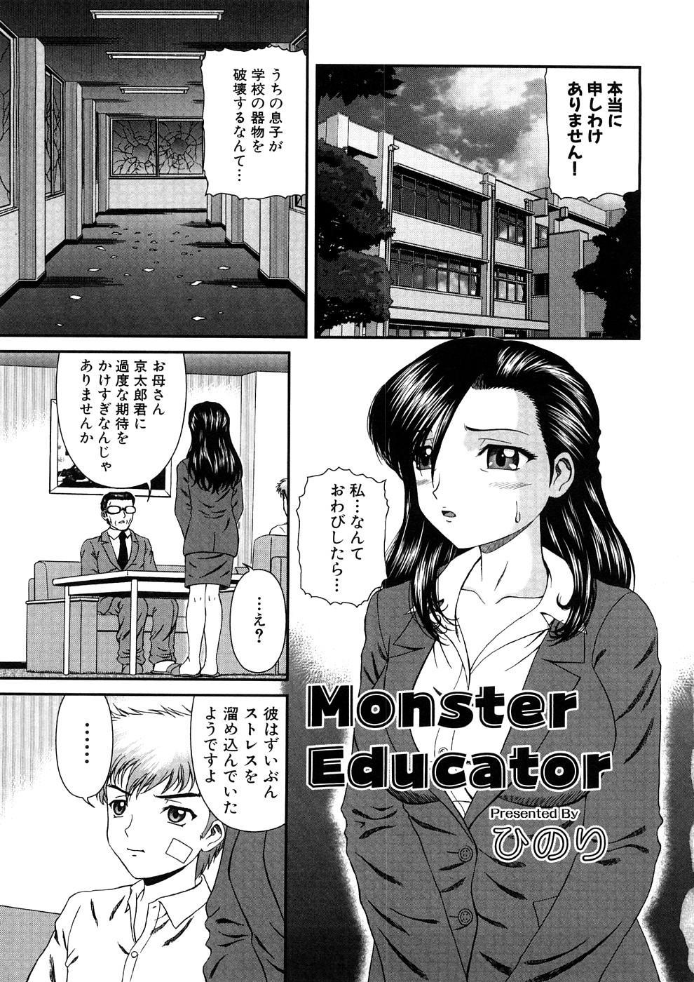 Geki Yaba Anthology Vol. 1 - Naka ni Dashite yo 139