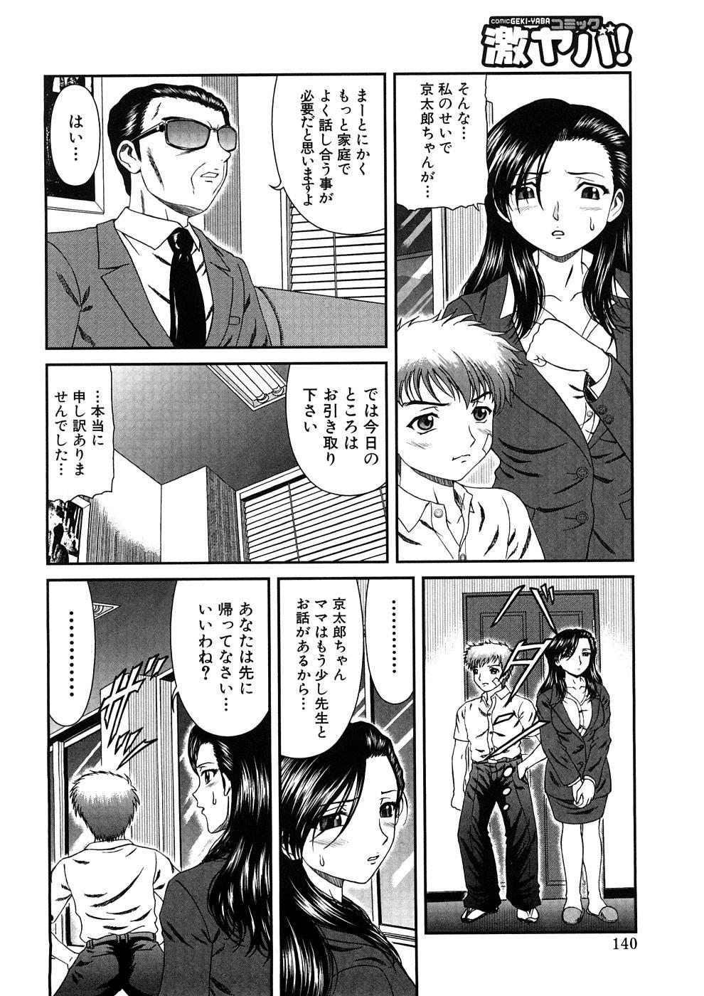 Geki Yaba Anthology Vol. 1 - Naka ni Dashite yo 140