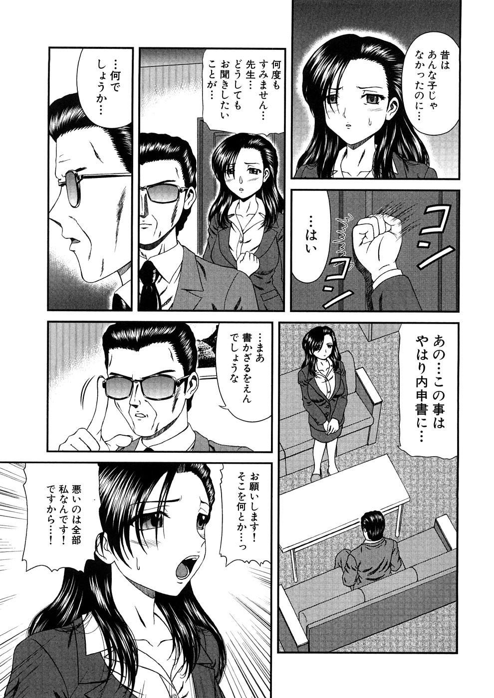 Geki Yaba Anthology Vol. 1 - Naka ni Dashite yo 141