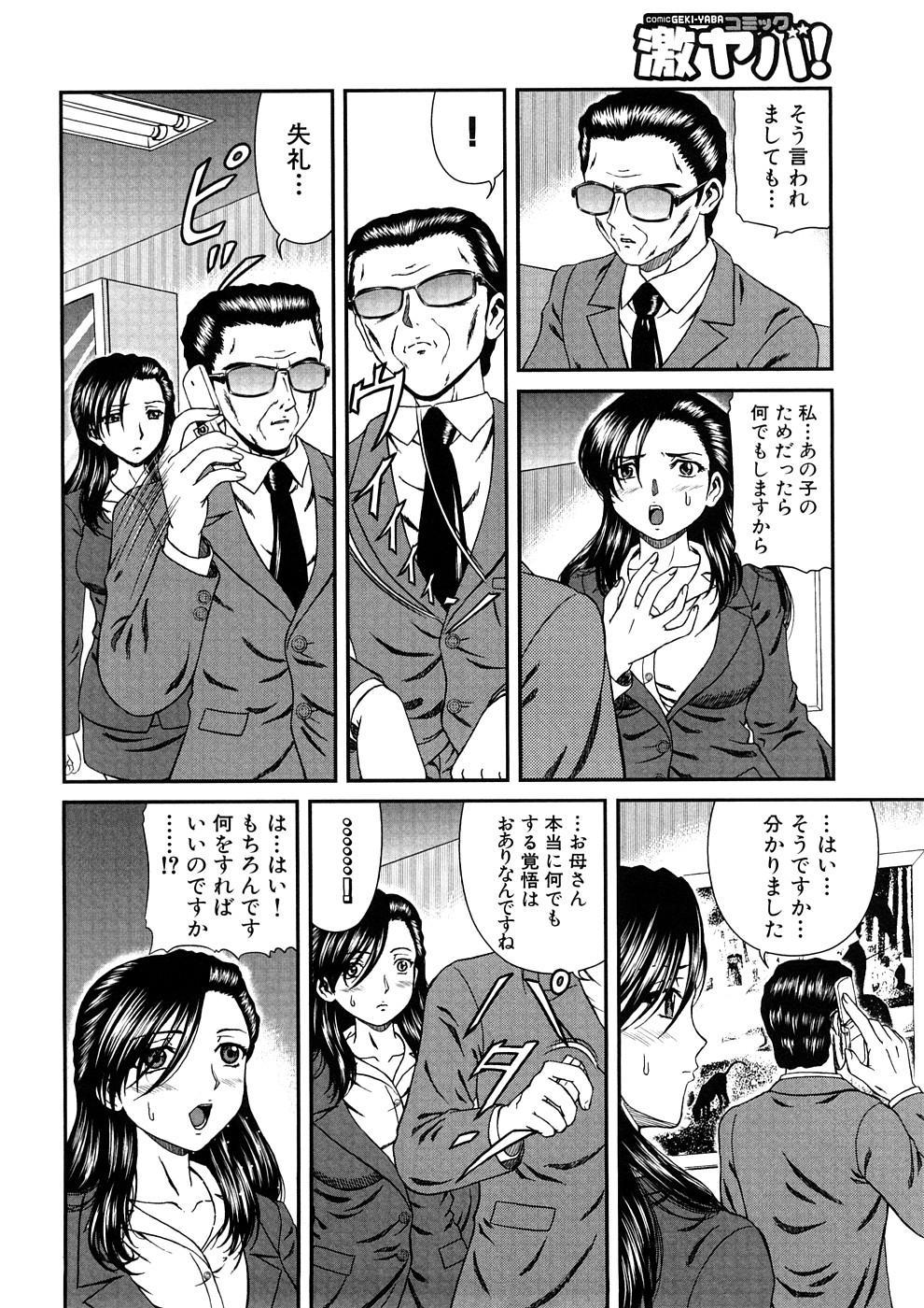 Geki Yaba Anthology Vol. 1 - Naka ni Dashite yo 142
