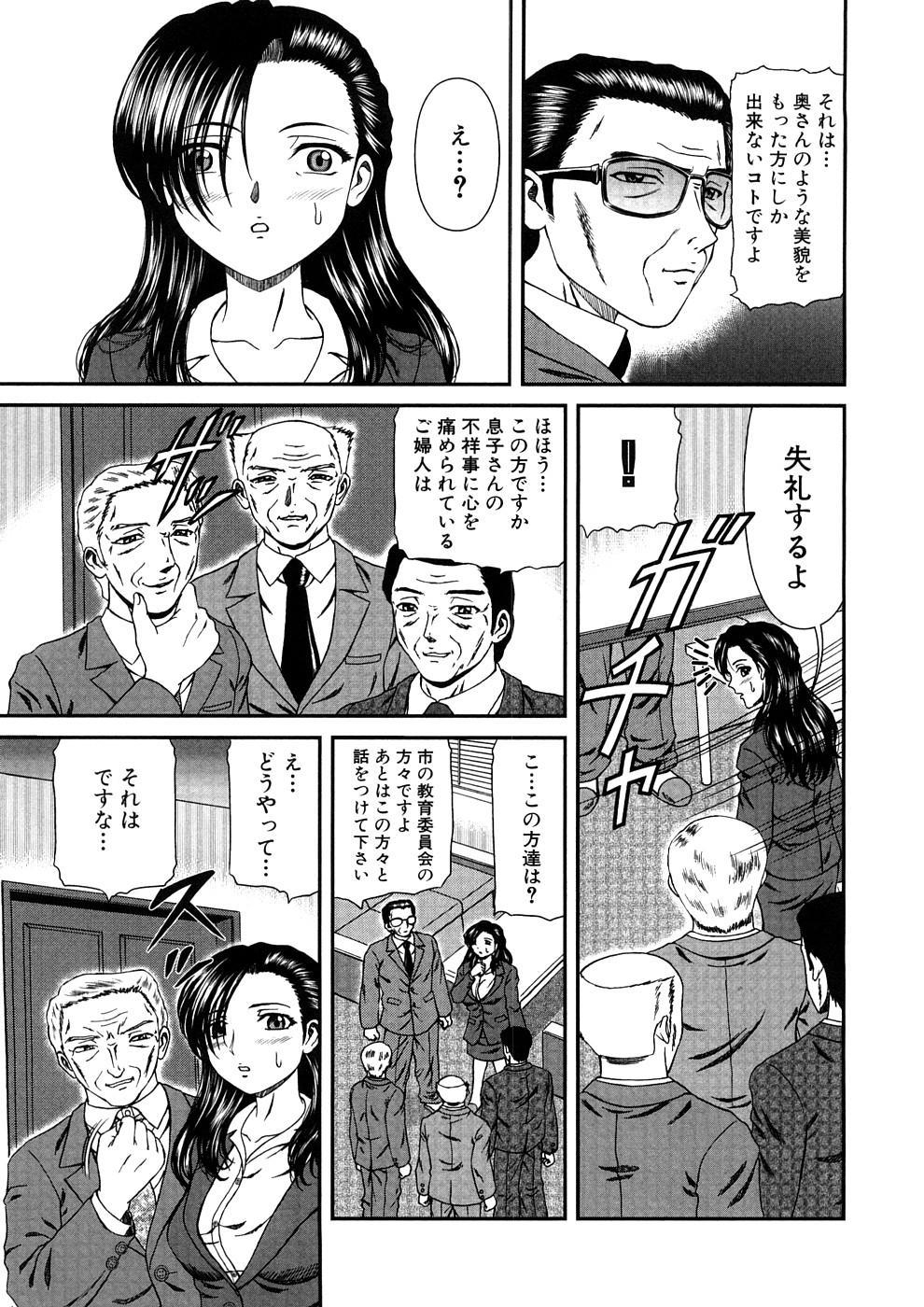 Geki Yaba Anthology Vol. 1 - Naka ni Dashite yo 143
