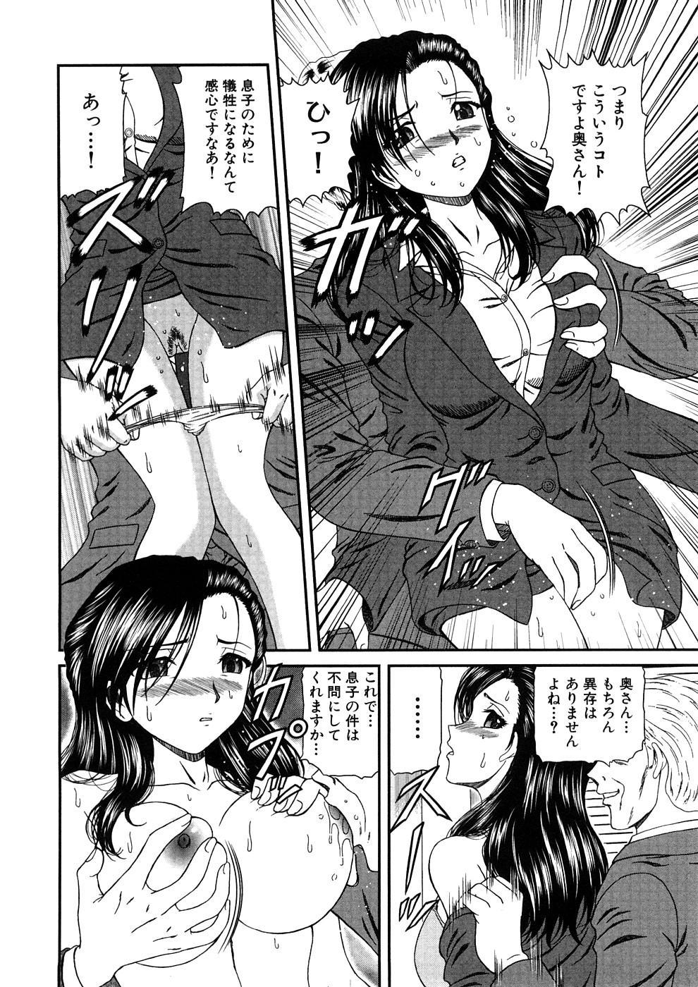 Geki Yaba Anthology Vol. 1 - Naka ni Dashite yo 144