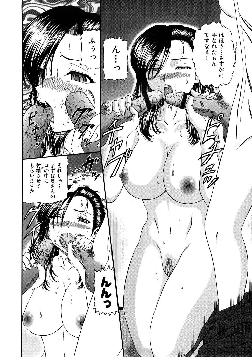 Geki Yaba Anthology Vol. 1 - Naka ni Dashite yo 146