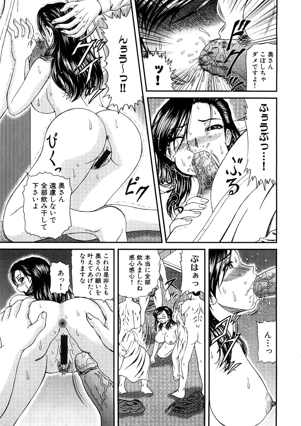 Geki Yaba Anthology Vol. 1 - Naka ni Dashite yo 147