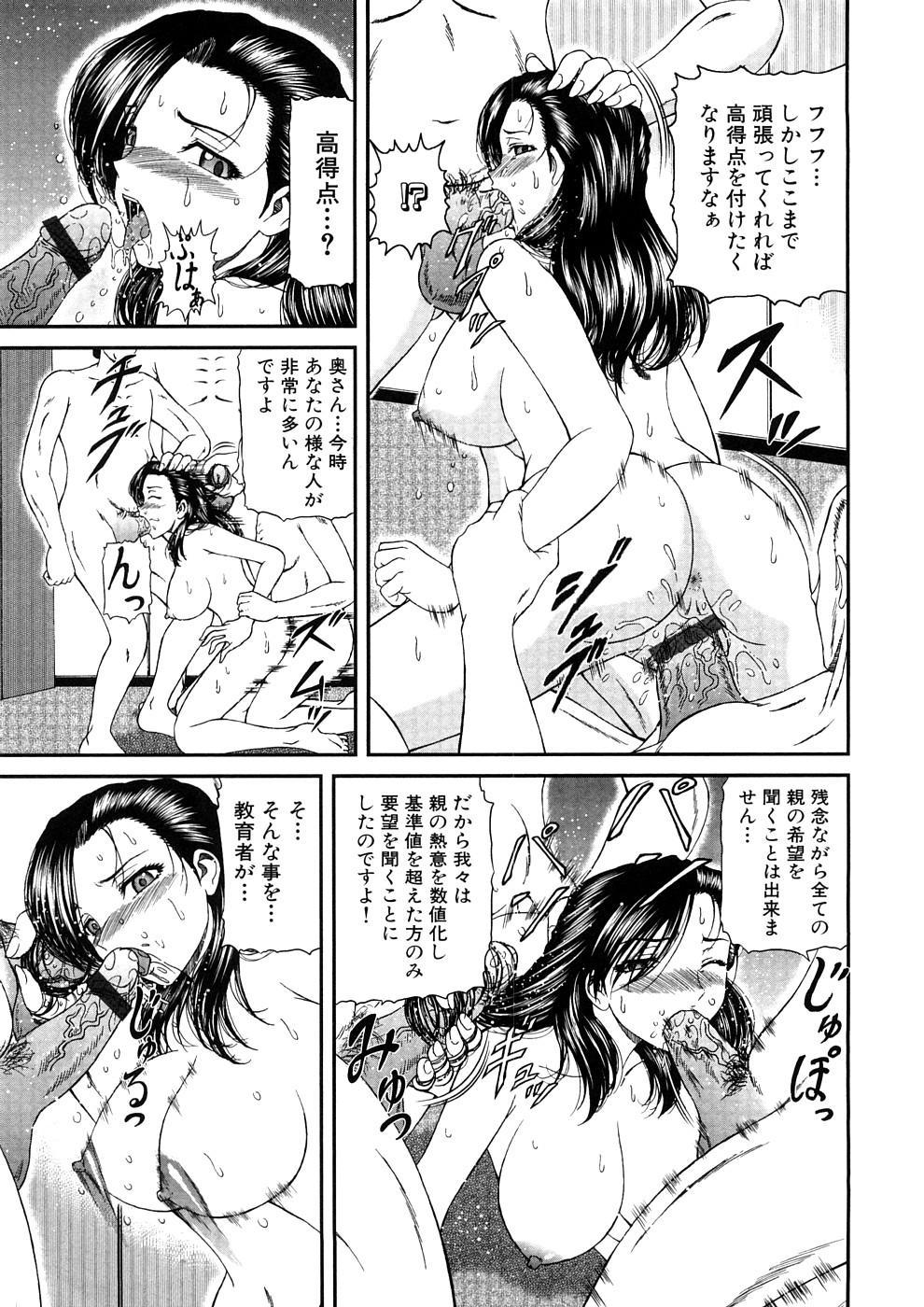 Geki Yaba Anthology Vol. 1 - Naka ni Dashite yo 151