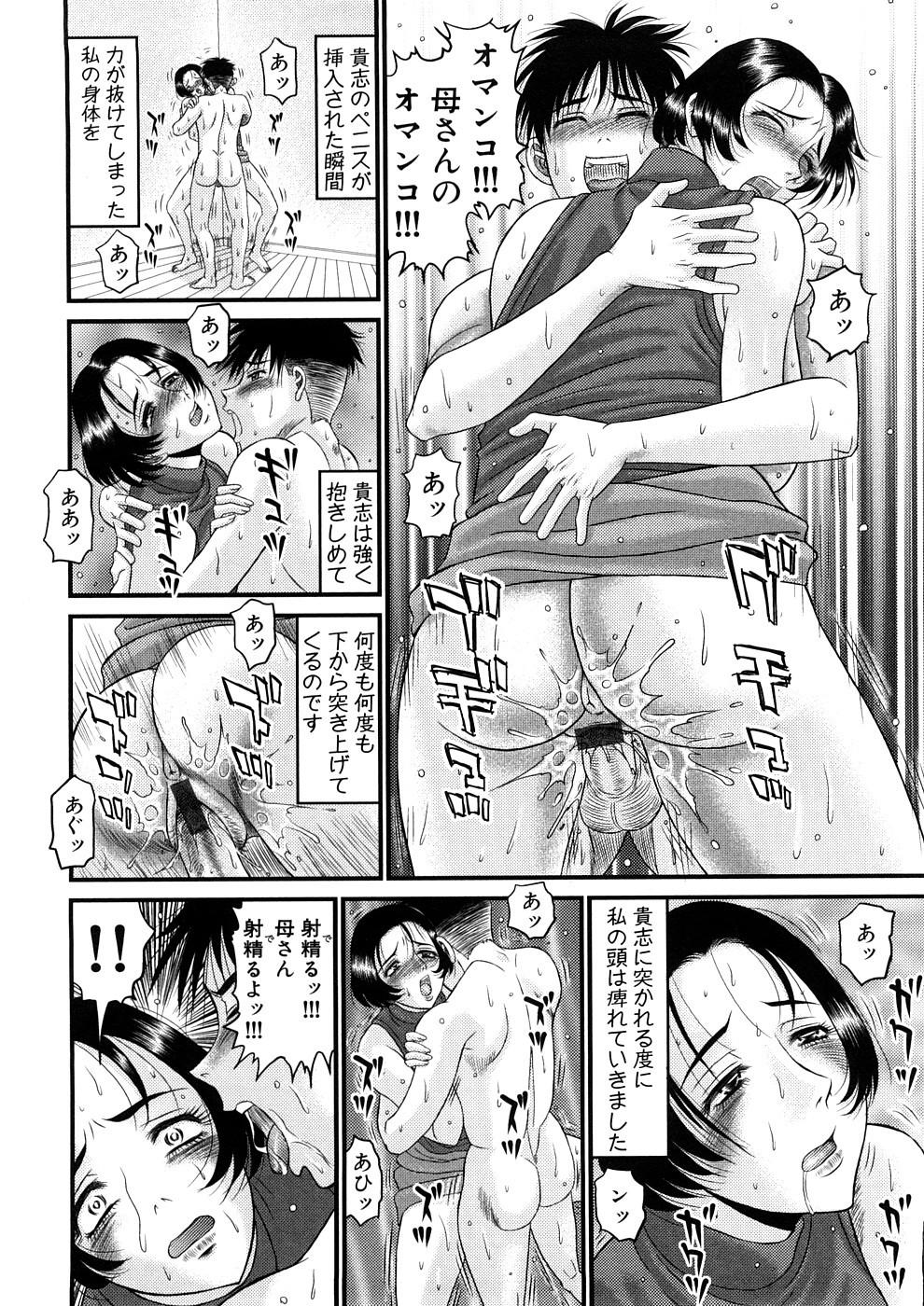 Geki Yaba Anthology Vol. 1 - Naka ni Dashite yo 160