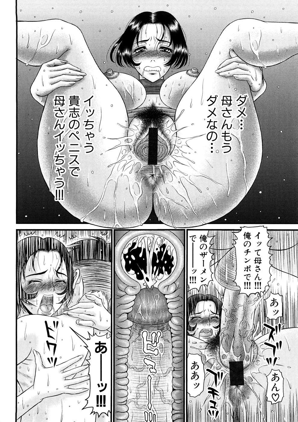 Geki Yaba Anthology Vol. 1 - Naka ni Dashite yo 168