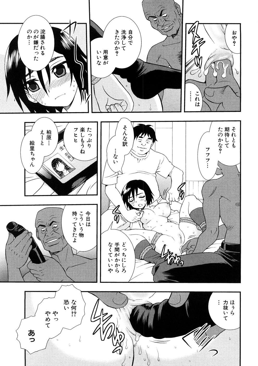 Geki Yaba Anthology Vol. 1 - Naka ni Dashite yo 179