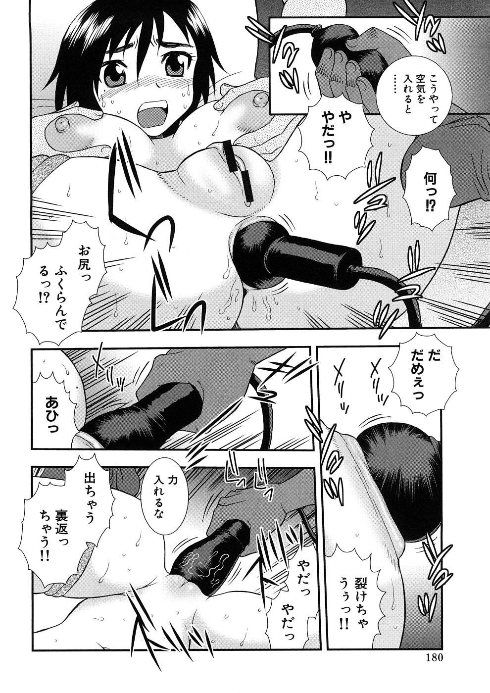 Geki Yaba Anthology Vol. 1 - Naka ni Dashite yo 180
