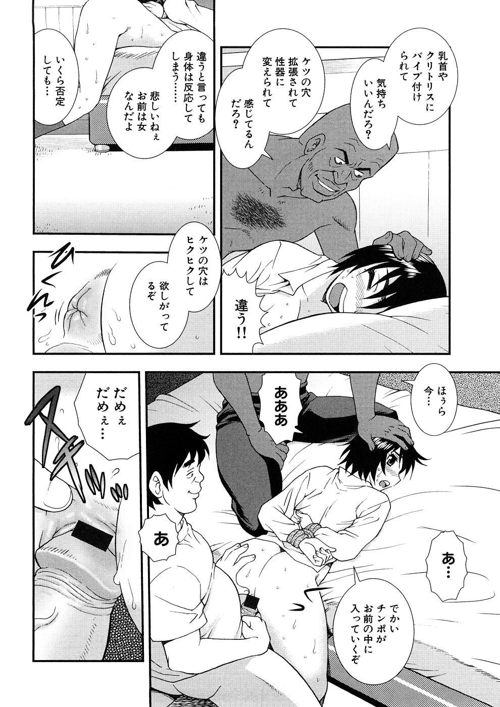 Geki Yaba Anthology Vol. 1 - Naka ni Dashite yo 184