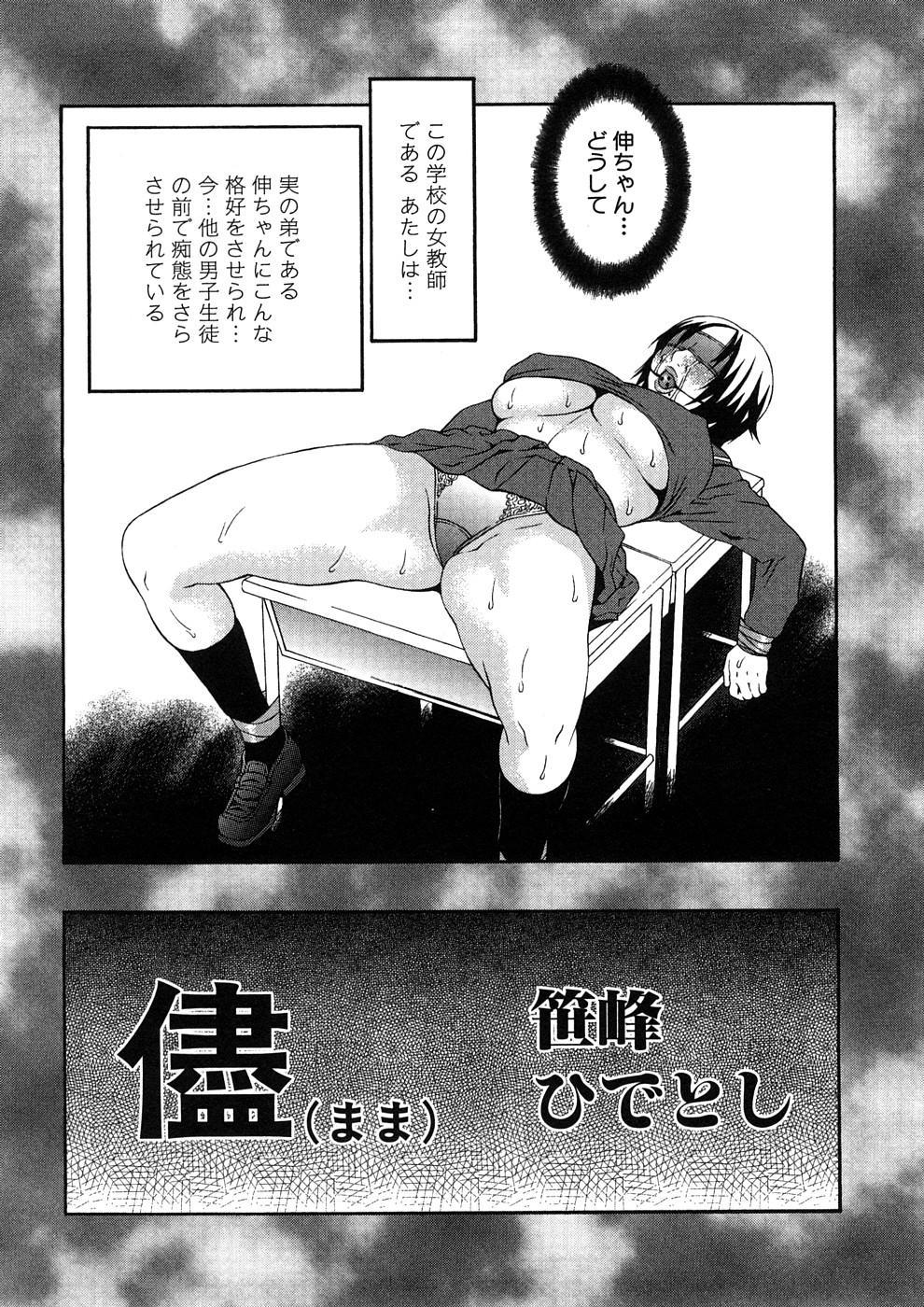 Geki Yaba Anthology Vol. 1 - Naka ni Dashite yo 188