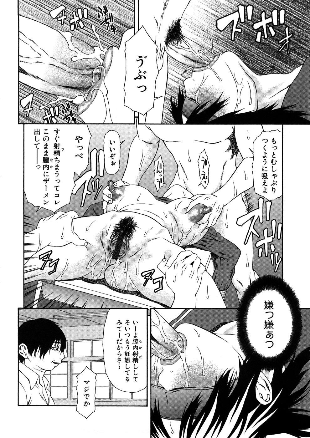 Geki Yaba Anthology Vol. 1 - Naka ni Dashite yo 194