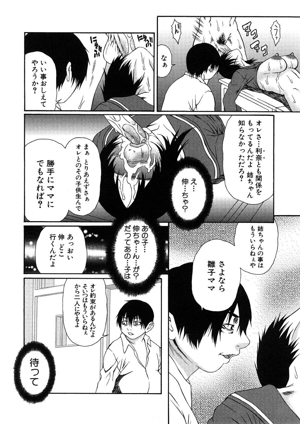 Geki Yaba Anthology Vol. 1 - Naka ni Dashite yo 196