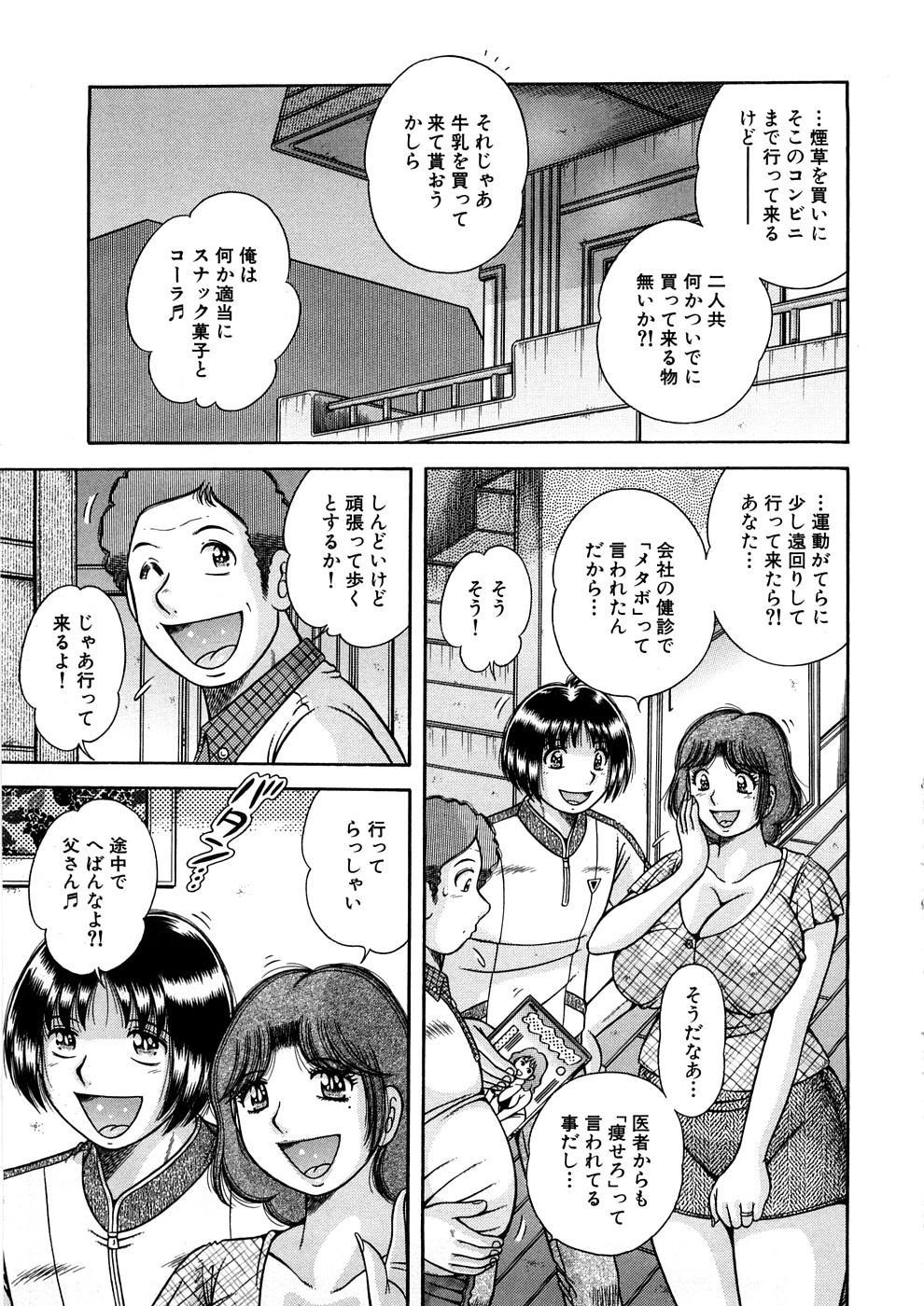 Geki Yaba Anthology Vol. 1 - Naka ni Dashite yo 203