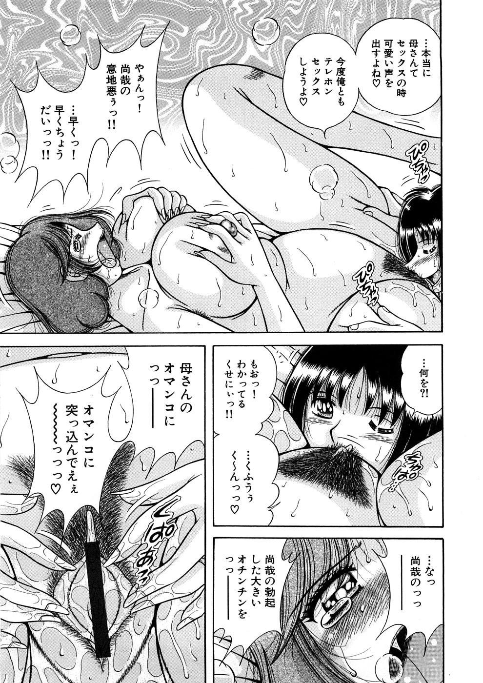 Geki Yaba Anthology Vol. 1 - Naka ni Dashite yo 209