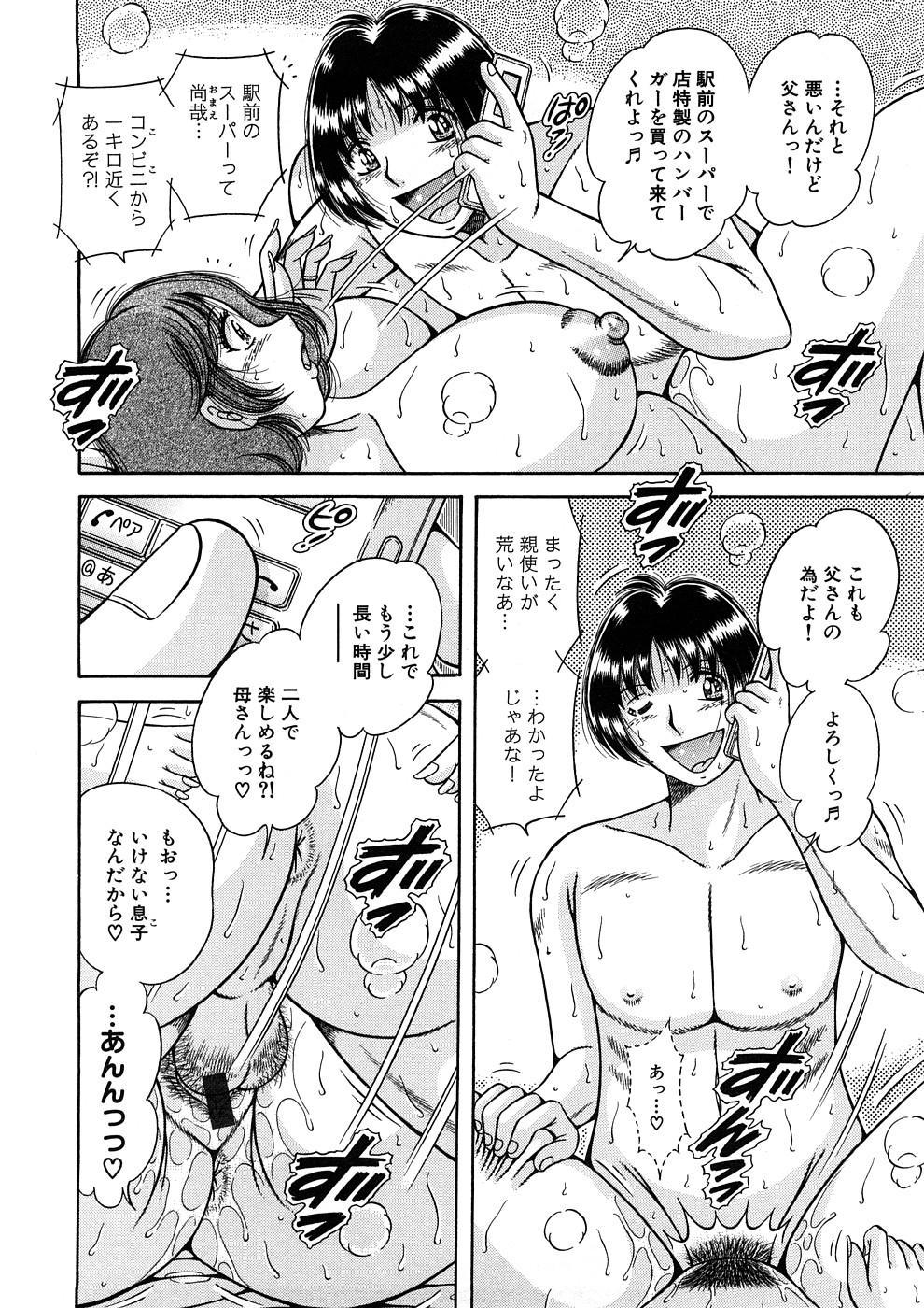 Geki Yaba Anthology Vol. 1 - Naka ni Dashite yo 212