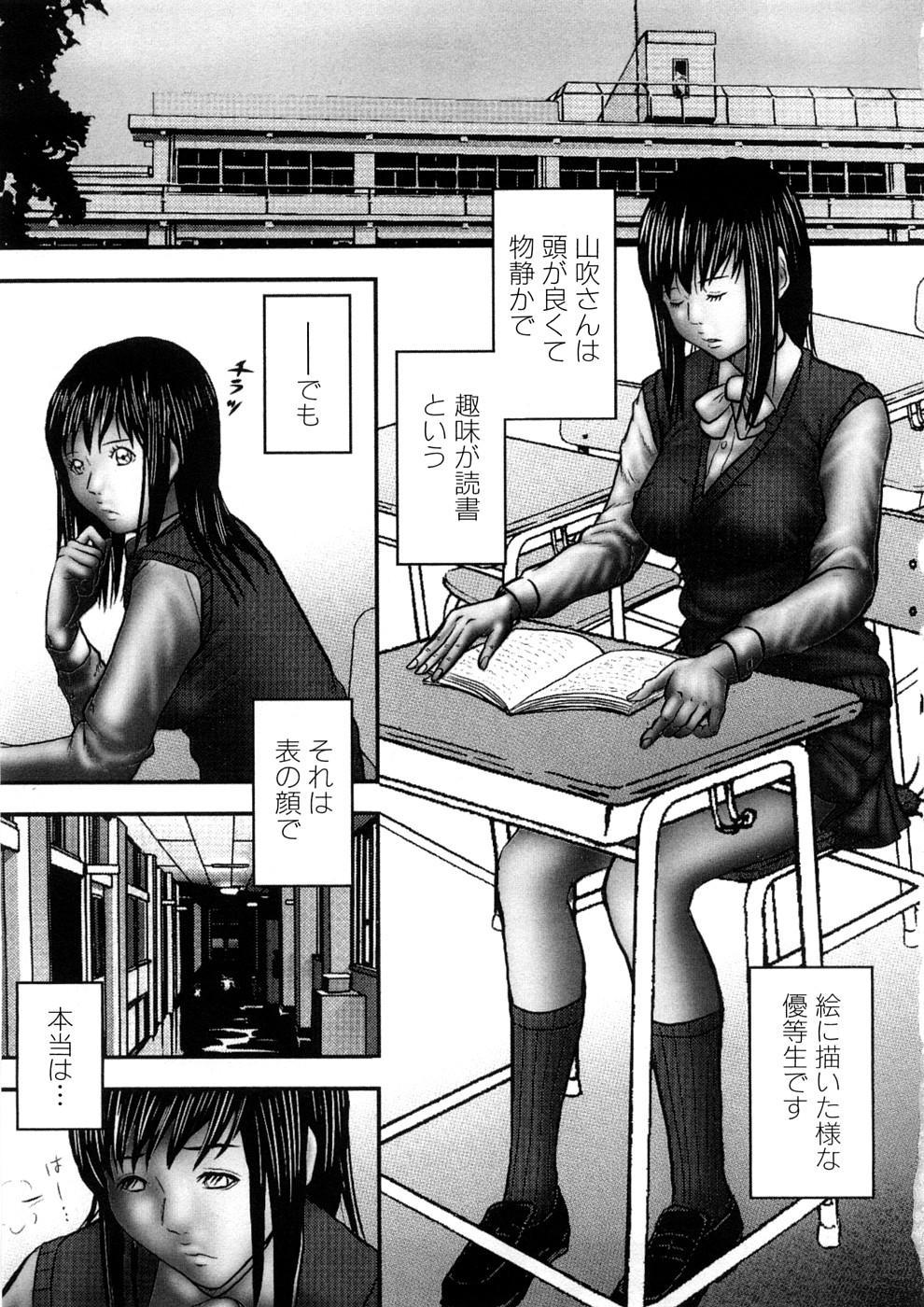 Geki Yaba Anthology Vol. 1 - Naka ni Dashite yo 219