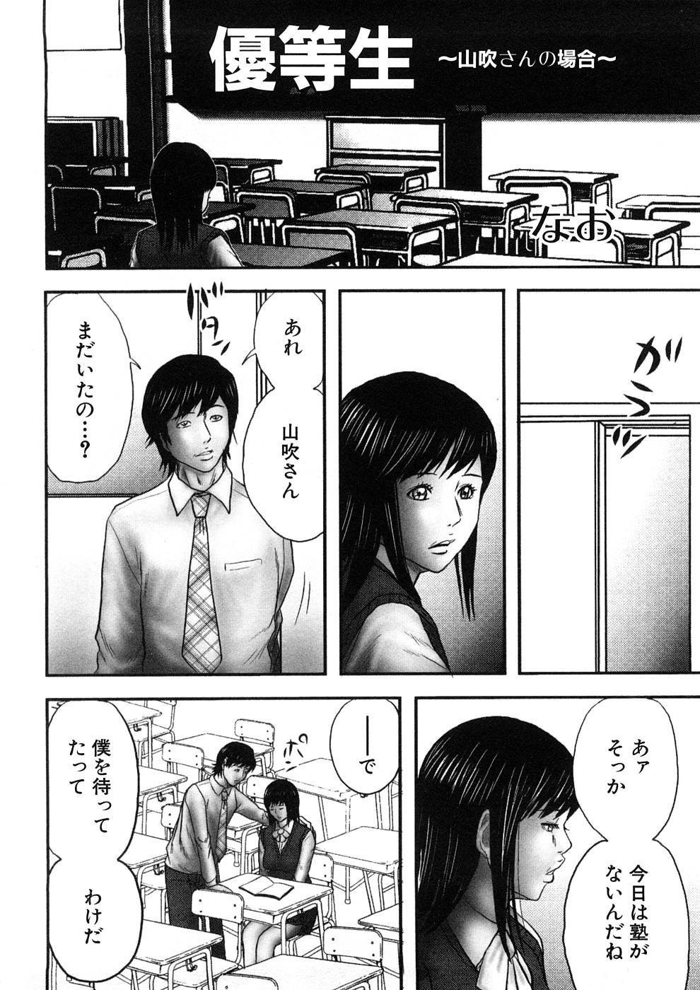 Geki Yaba Anthology Vol. 1 - Naka ni Dashite yo 220