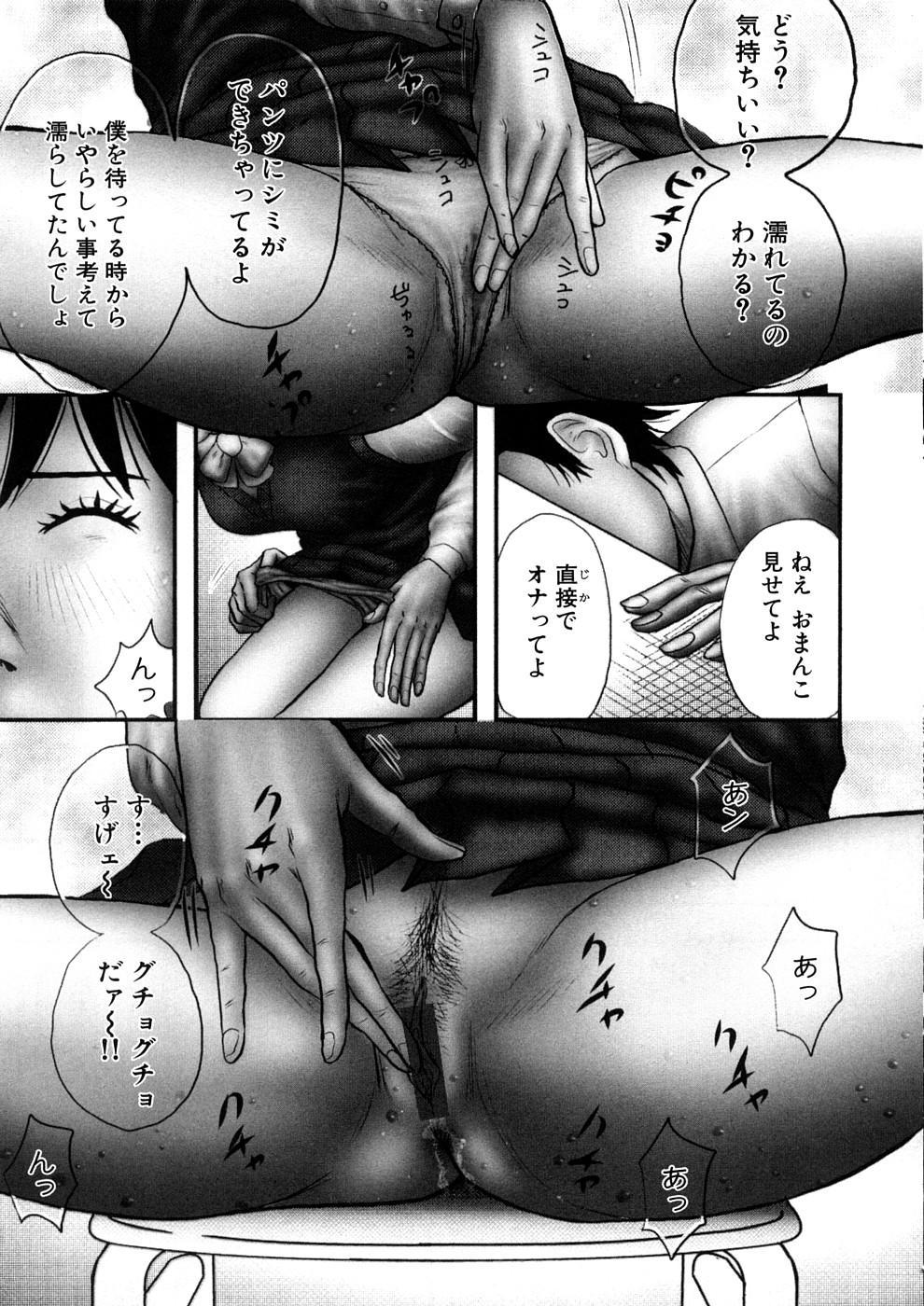 Geki Yaba Anthology Vol. 1 - Naka ni Dashite yo 223