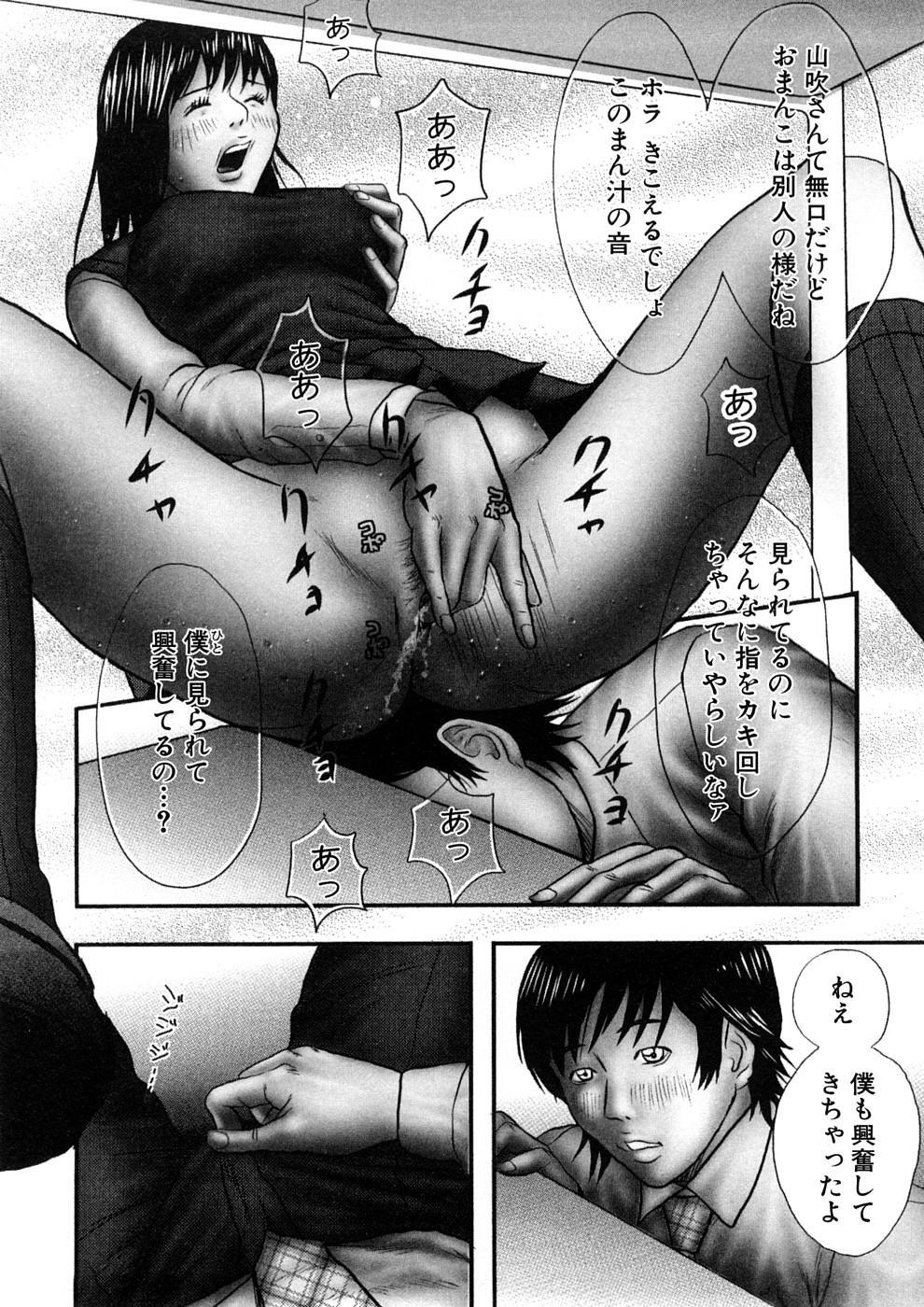 Geki Yaba Anthology Vol. 1 - Naka ni Dashite yo 224