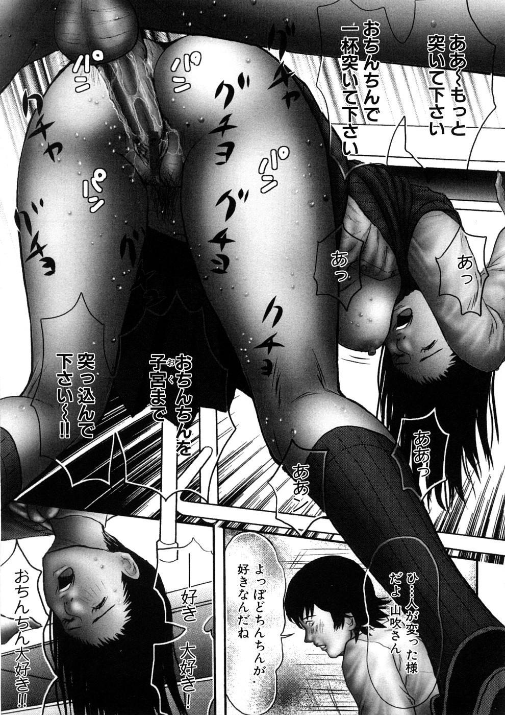Geki Yaba Anthology Vol. 1 - Naka ni Dashite yo 231
