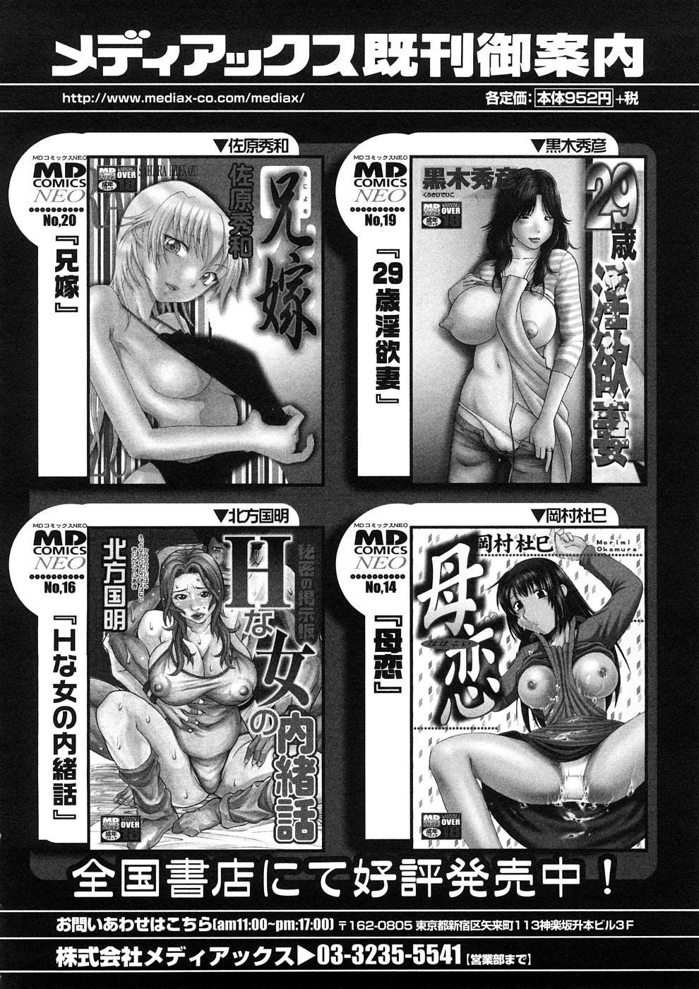 Geki Yaba Anthology Vol. 1 - Naka ni Dashite yo 236