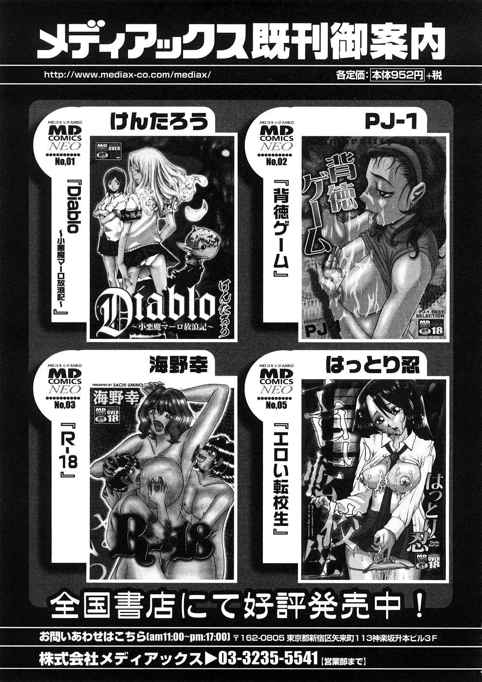 Geki Yaba Anthology Vol. 1 - Naka ni Dashite yo 237