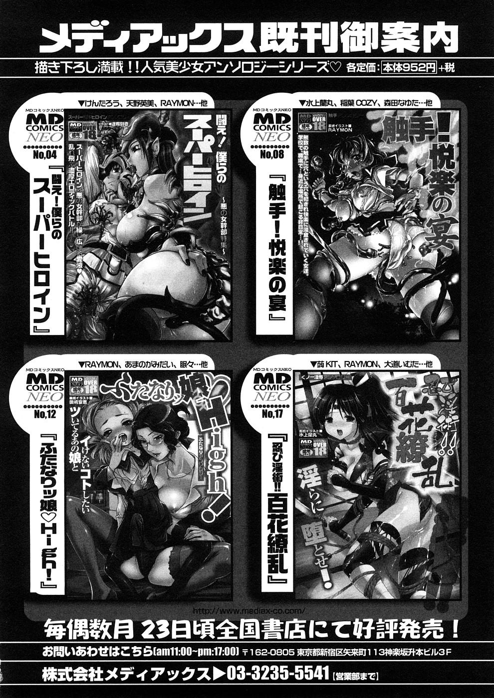 Geki Yaba Anthology Vol. 1 - Naka ni Dashite yo 238