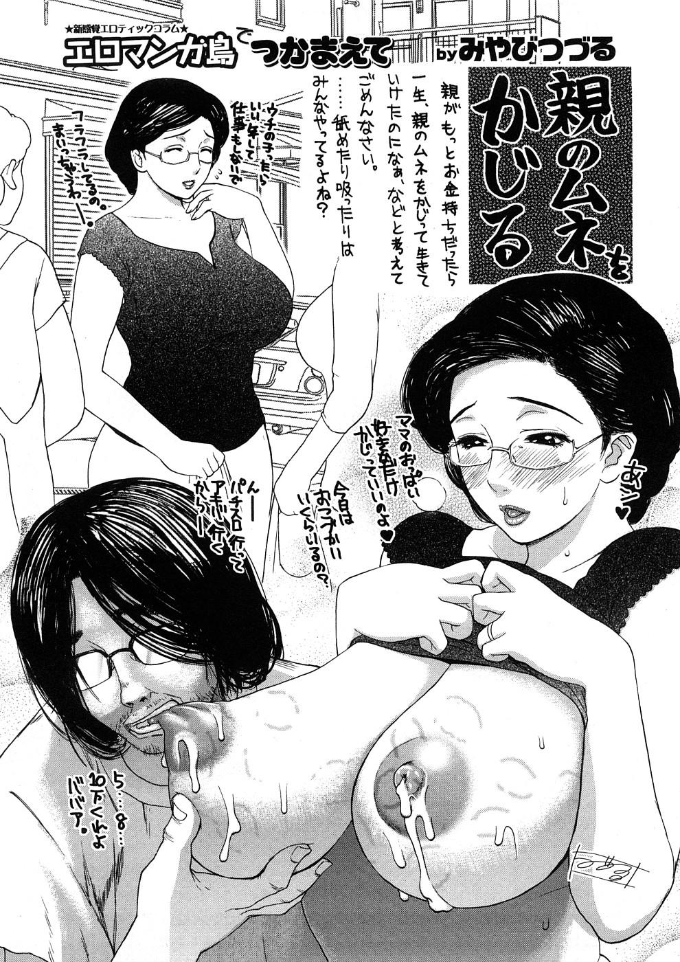 Geki Yaba Anthology Vol. 1 - Naka ni Dashite yo 241