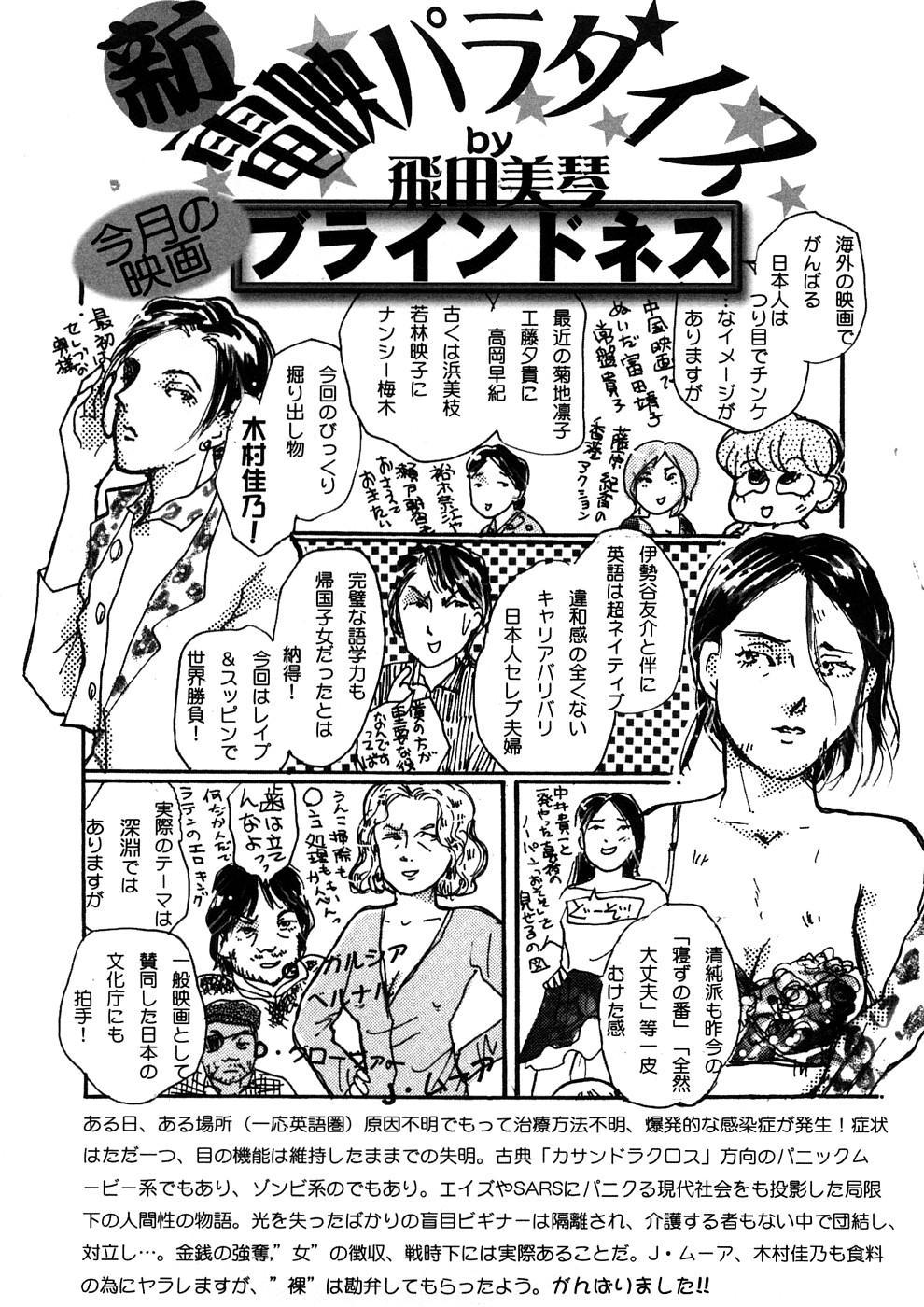 Geki Yaba Anthology Vol. 1 - Naka ni Dashite yo 242