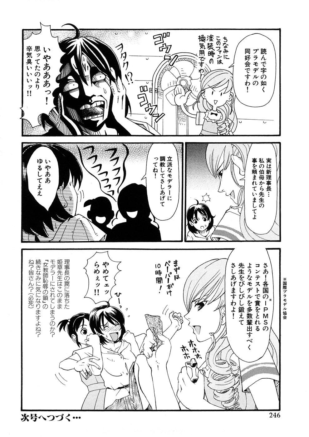 Geki Yaba Anthology Vol. 1 - Naka ni Dashite yo 246