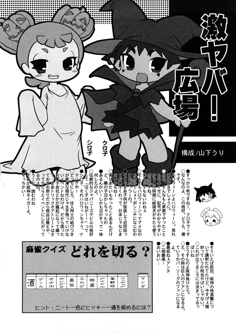 Geki Yaba Anthology Vol. 1 - Naka ni Dashite yo 248