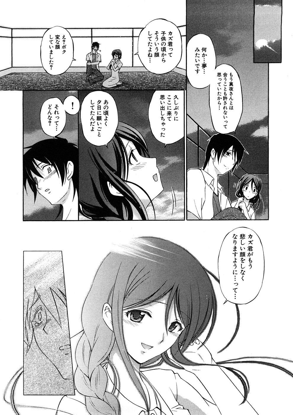 Geki Yaba Anthology Vol. 1 - Naka ni Dashite yo 24