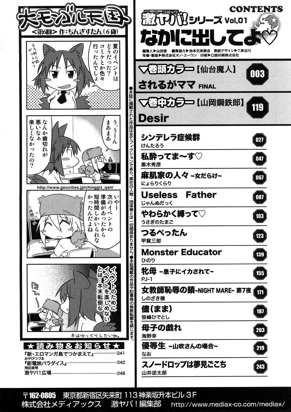 Geki Yaba Anthology Vol. 1 - Naka ni Dashite yo 250