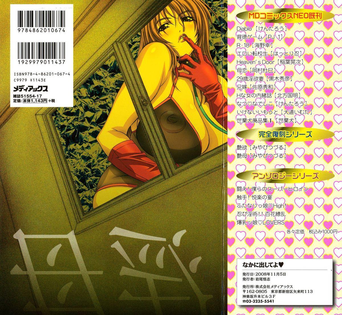 Geki Yaba Anthology Vol. 1 - Naka ni Dashite yo 251
