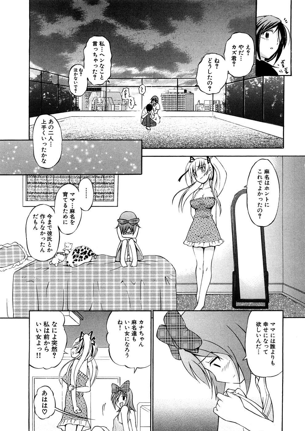 Geki Yaba Anthology Vol. 1 - Naka ni Dashite yo 25