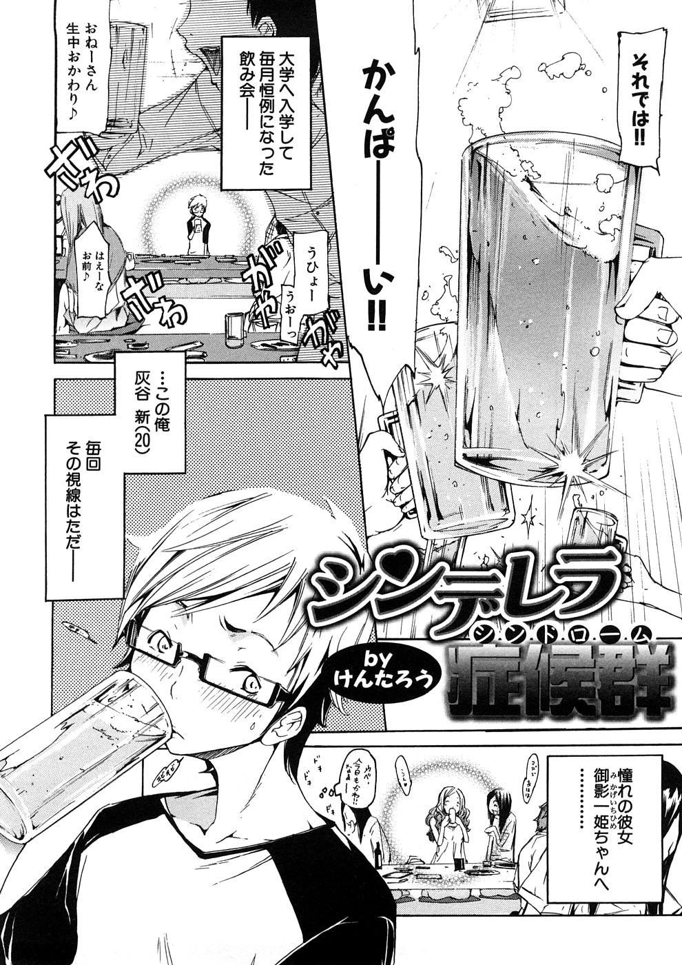 Geki Yaba Anthology Vol. 1 - Naka ni Dashite yo 28
