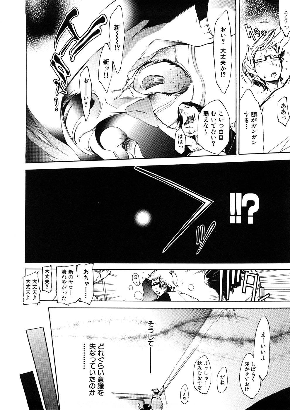 Geki Yaba Anthology Vol. 1 - Naka ni Dashite yo 30