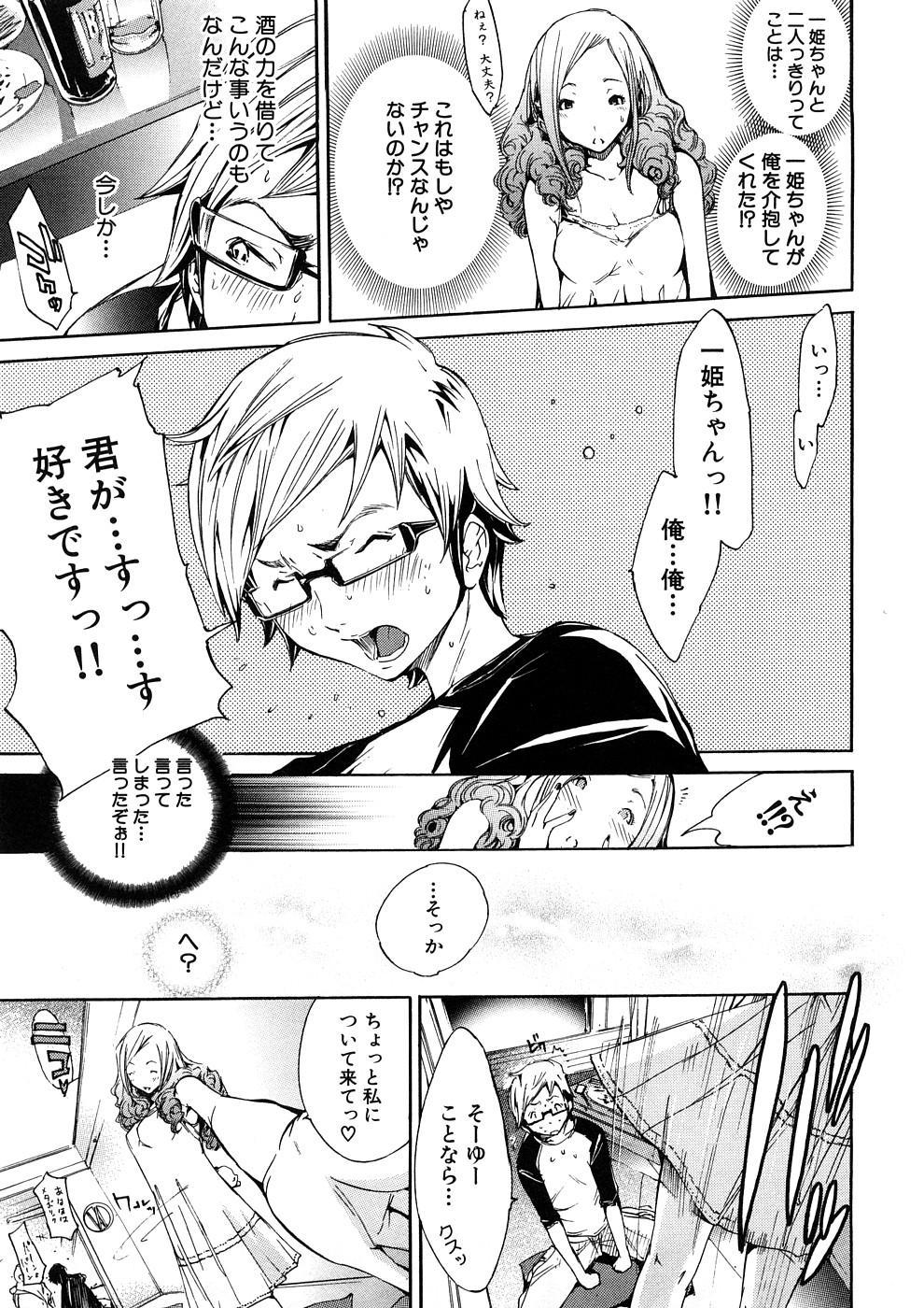 Geki Yaba Anthology Vol. 1 - Naka ni Dashite yo 33