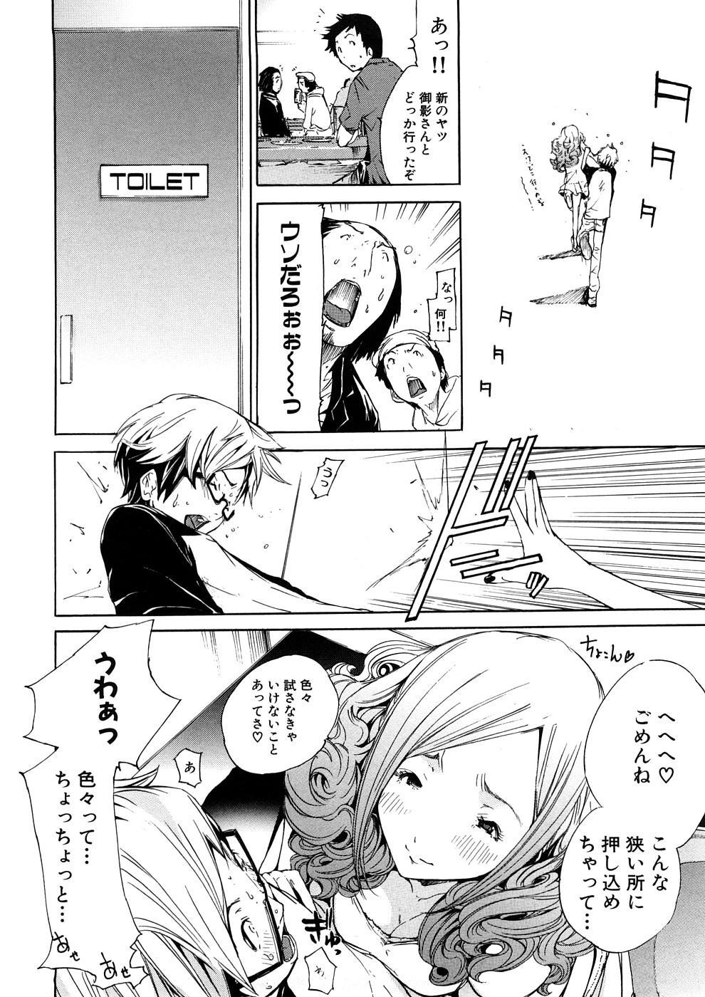 Geki Yaba Anthology Vol. 1 - Naka ni Dashite yo 34