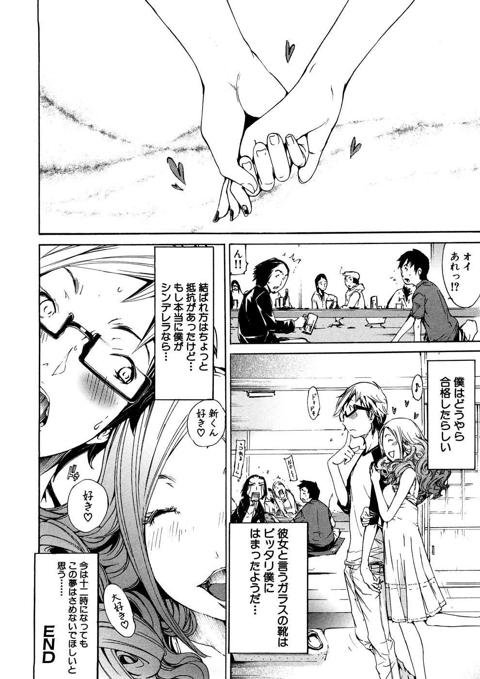 Geki Yaba Anthology Vol. 1 - Naka ni Dashite yo 46
