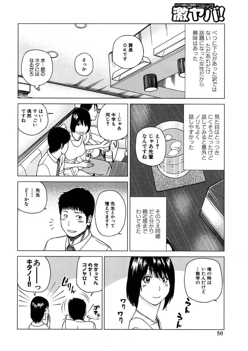 Geki Yaba Anthology Vol. 1 - Naka ni Dashite yo 50