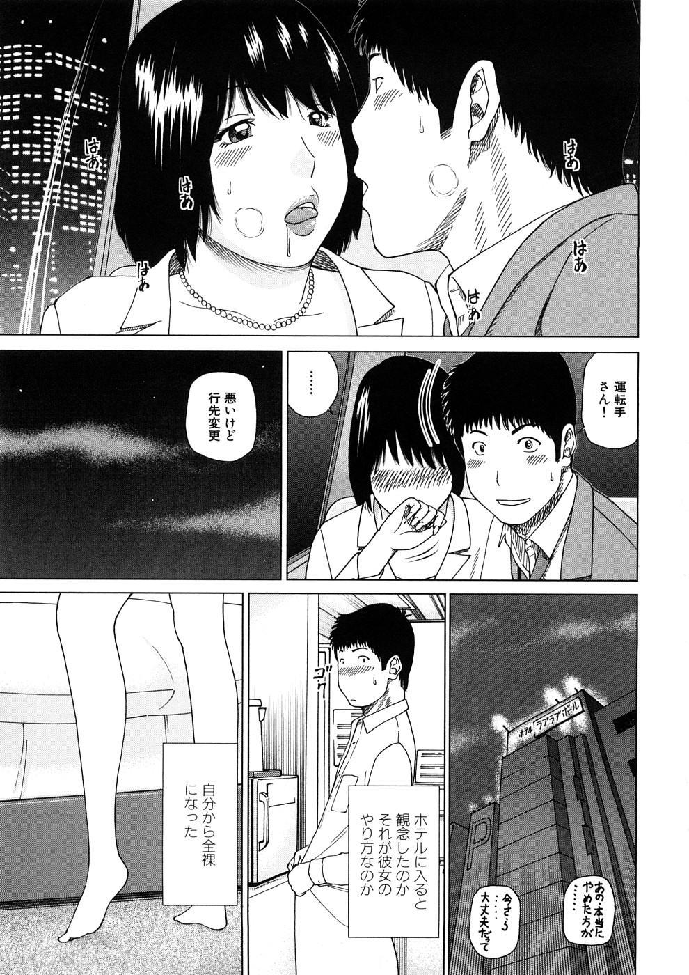 Geki Yaba Anthology Vol. 1 - Naka ni Dashite yo 55
